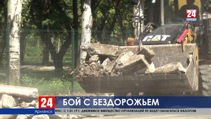 В Армянске капитально отремонтируют четыре дороги