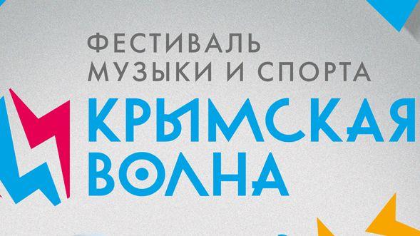 Минкульт Крыма оказывает поддержку в проведении фестиваля «Тарханкут. Крымская волна»