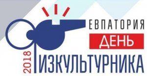 10-11 августа — День физкультурника в Евпатории