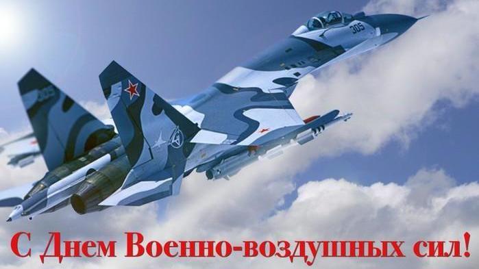 Поздравление Главы Симферопольского района М.А.Макеева с Днем Военно-воздушных сил!