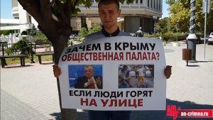 Еще один активист пикетировал в поддержку крымских татар