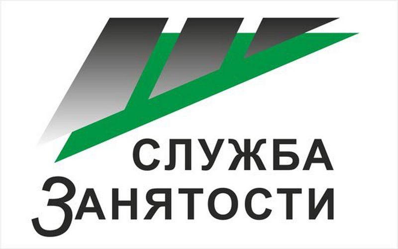 Центр занятости приглашает на обучение