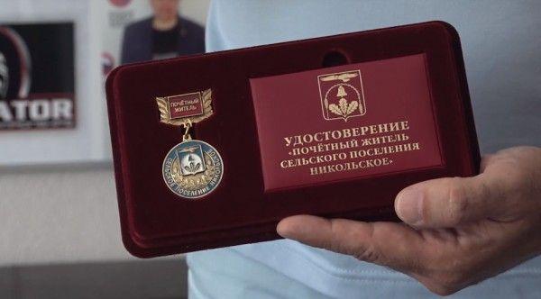 Сергея Кот стал «почётным жителем»