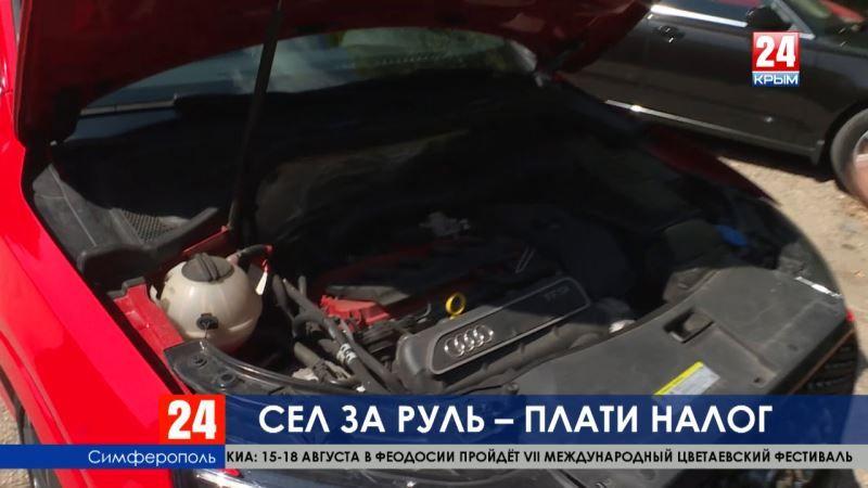 Крымчанам начали приходить платежки на транспортный налог: как и когда уплатить?