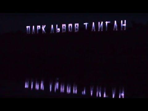 Буквы-рекордсмены «Тайгана» засветились в темноте