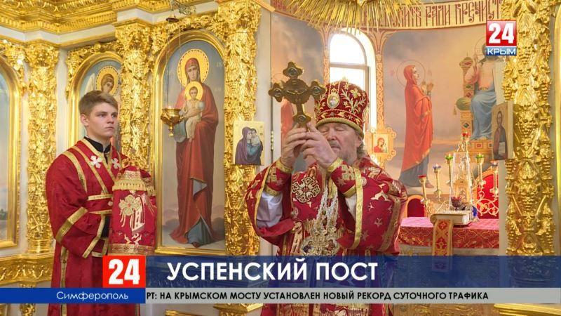 У Православных начался Успенский пост