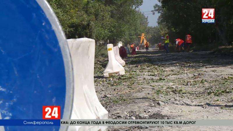 В Симферополе начали ремонтировать улицу Коммунальную. Работы будут вестись круглосуточно