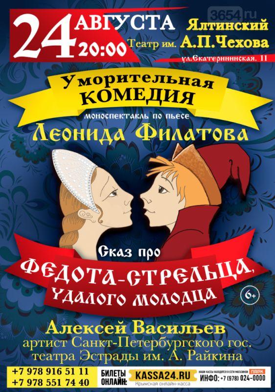 В Ялте запланирован моноспектакль по мотивам русского фольклора