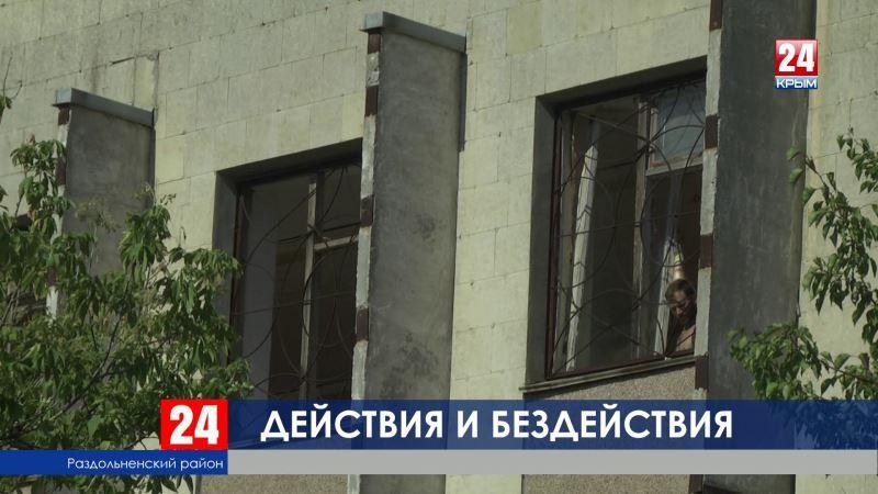 Состояние объектов социальной сферы, особенно в отдалённых районах полуострова, одна из наиболее болезненных крымских проблем. Как обстоят дела в Раздольненском районе проверяла Евгения Довжик