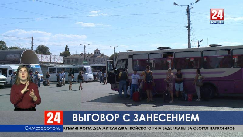 Контролёр автостанции «Курортная» в Симферополе получил выговор после истории с погоней за автобусом