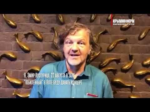 Кустурица записал видеообращение к крымчанам