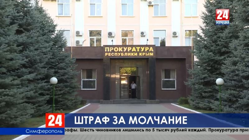 Шесть руководителей департаментов и отделов администрации Симферополя оштрафованы за игнорирование обращений граждан