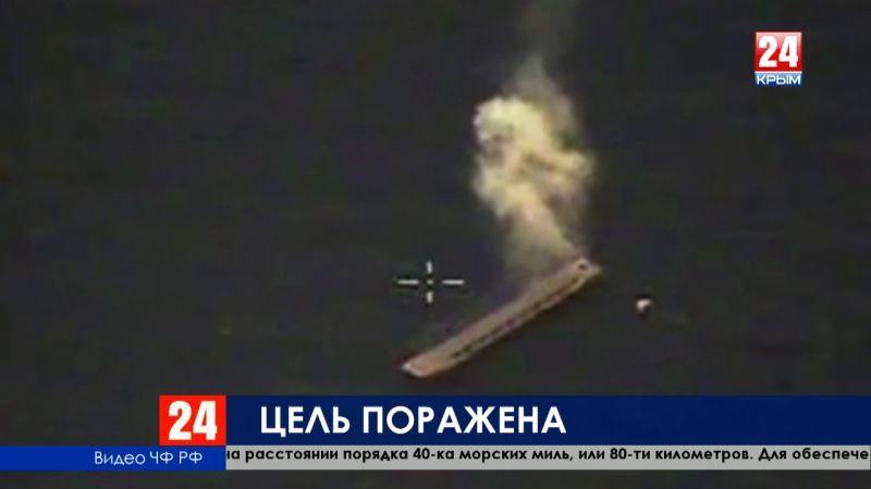 Цель поражена. В акватории Чёрного моря впервые прошли учебные стрельбы высокоточным комплексом «Калибр»