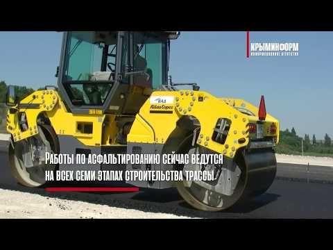 Строители начали укладку асфальта на трассе «Таврида» в Бахчисарайском районе