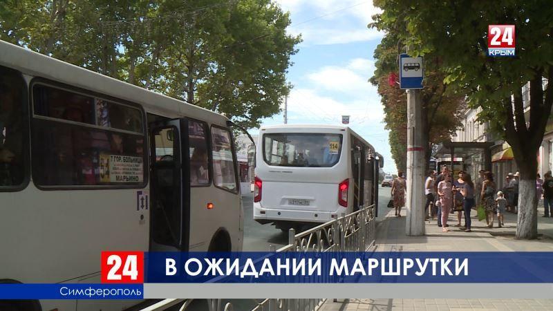 Как дождаться маршрутку, если нет остановки? Мы расскажем, в каком состоянии автопавильоны Крыма