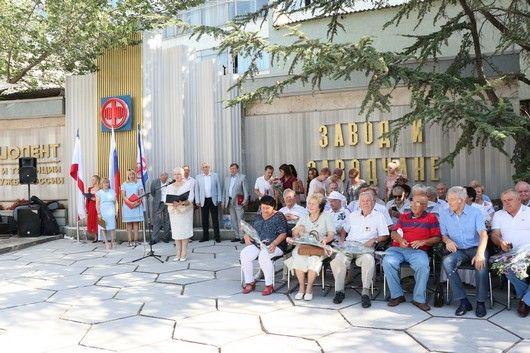 Наталья Маленко поздравила работников и ветеранов завода «Фиолент» со 105-летием со дня основания предприятия
