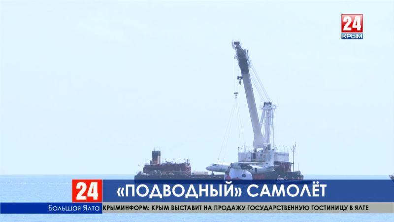 На дне Чёрного моря появилась уникальная достопримечательность. Под воду погрузили самолёт АН-24