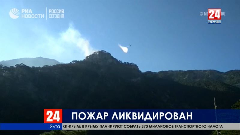 Пожар в районе Ялты ликвидирован