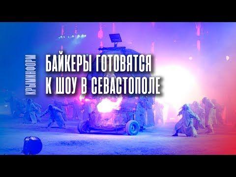 Ансамбль Черноморского флота выступит на байк-шоу в Севастополе