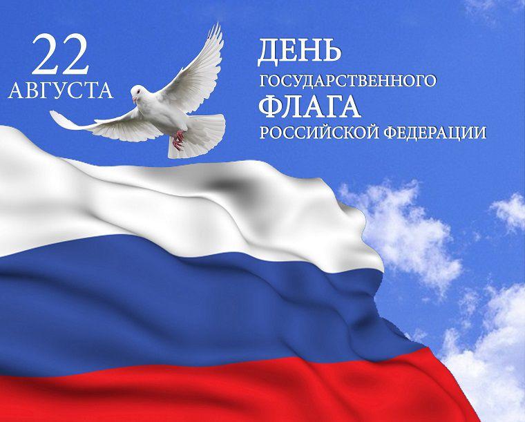 В Евпатории отметят День Государственного флага Российской Федерации