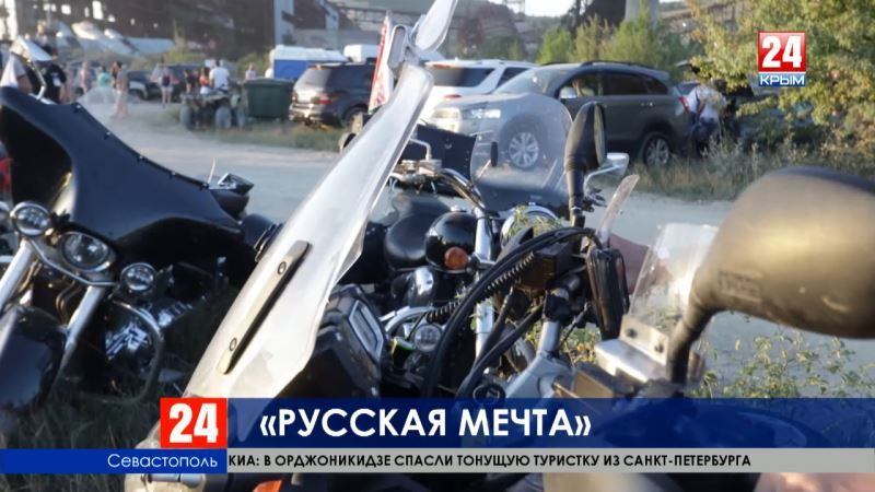 В Севастополе проходит байк-шоу «Русская мечта»