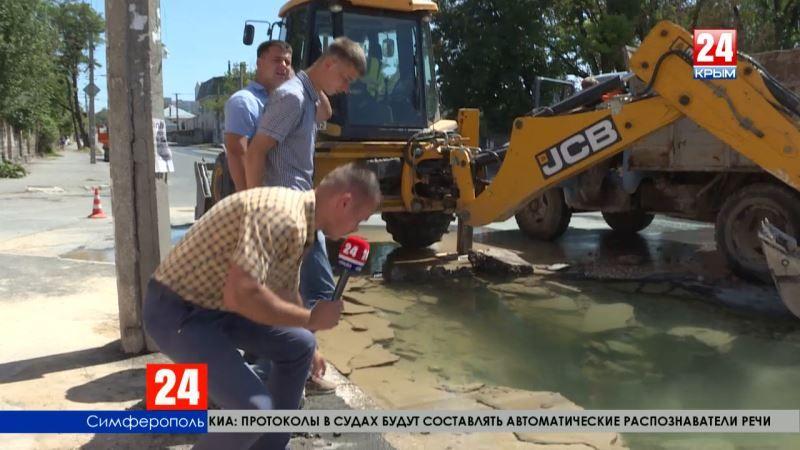 Очередной провал асфальта в Симферополе оставил без питьевой воды жителей целого района