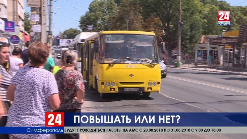 Сколько платить за проезд в общественном транспорте? Кто хочет поднять цену и что об этом думают граждане?