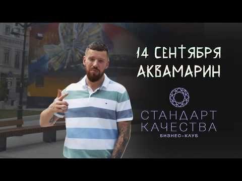 В Севастополе пройдет бизнес-форум «Стандарт качества»