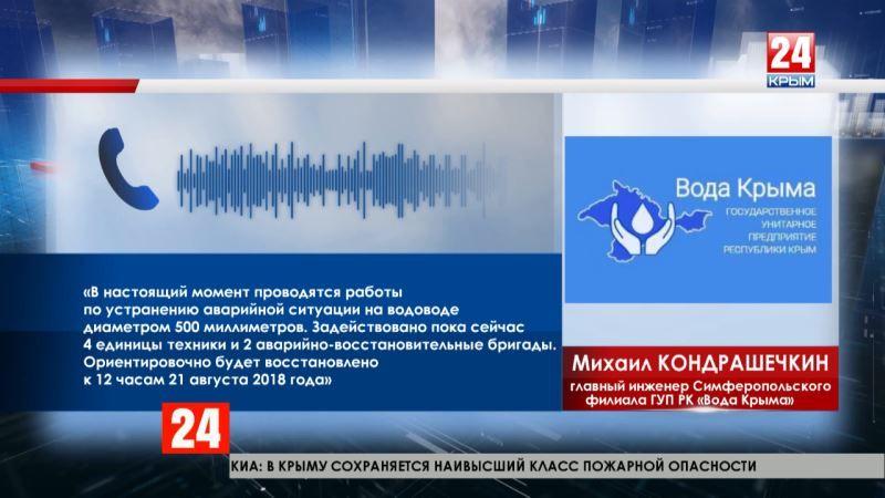 Аварию на водопроводной линии в Киевском районе крымской столицы прокомментировали в симферопольском филиале ГУП РК «Вода Крыма»