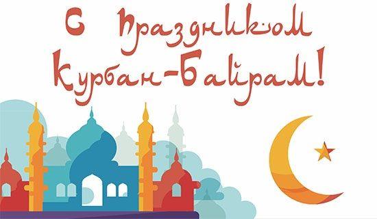 Поздравление заместителя Председателя Государственного Совета Республики Крым Эдипа Гафарова с праздником Курбан-байрам