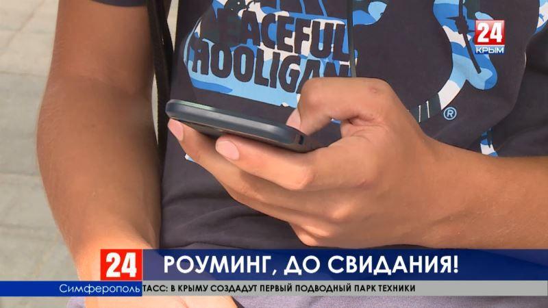 С. Зырянов: «Отмена внутрисетевого роуминга пока никак не скажется на абонентах, которые приезжают в Крым»