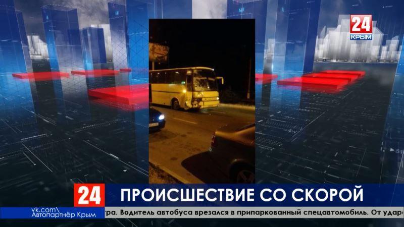 В Симферополе автобус протаранил «скорую»