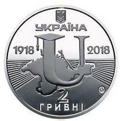 Украина выпустила 2-гривневую монету с крымским университетом