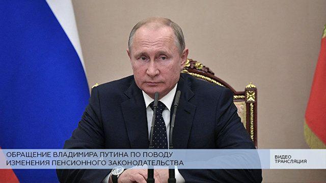 Обращение Путина к россиянам по пенсионным изменениям