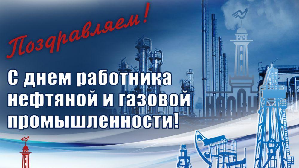Открытка нефтяная и газовая промышленность