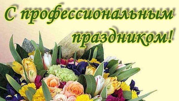 Открытки к проф праздниками, поздравлением