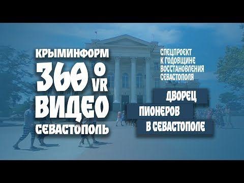 Ремонт исторического здания Дворца пионеров в Севастополе оценивается в 240 млн рублей