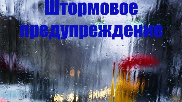 Экстренное предупреждение о неблагоприятных гидрометеорологических явлениях 14-15 сентября