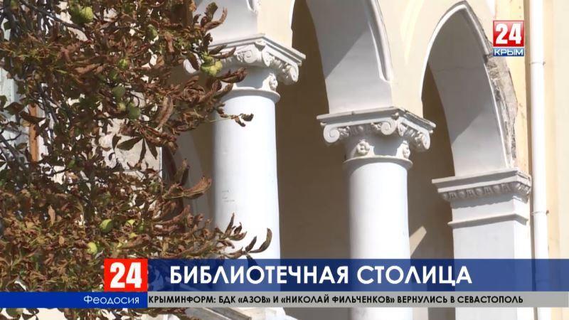 Столицей всех библиотек Крыма в 2018 году признана Феодосия