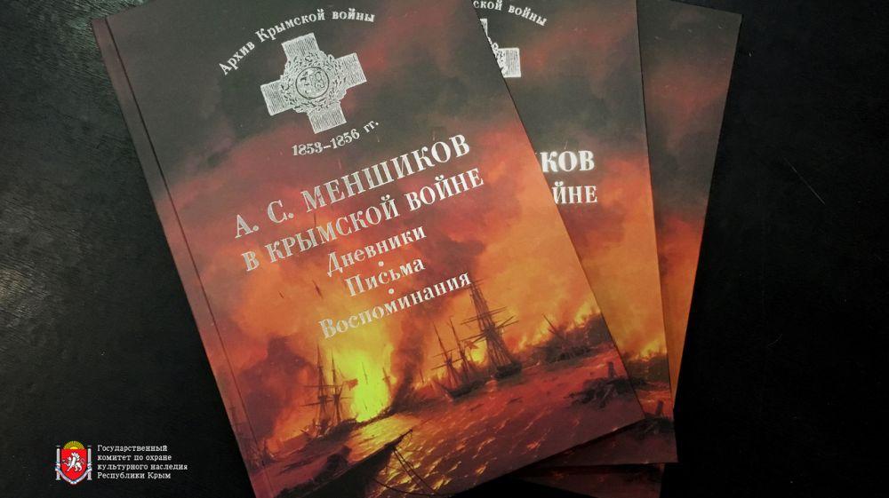Состоялась презентация нового издания «А.С. Меншиков в Крымской войне. Дневники. Письма. Воспоминания. Часть 1»