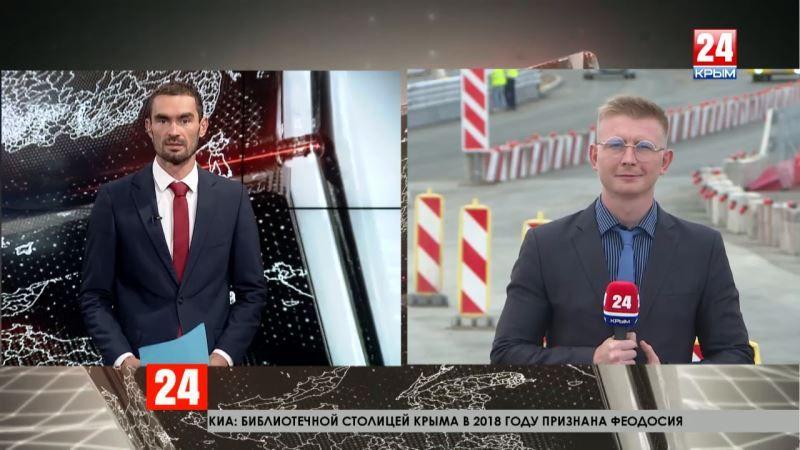 Путепровод над Евпаторийским шоссе открыт