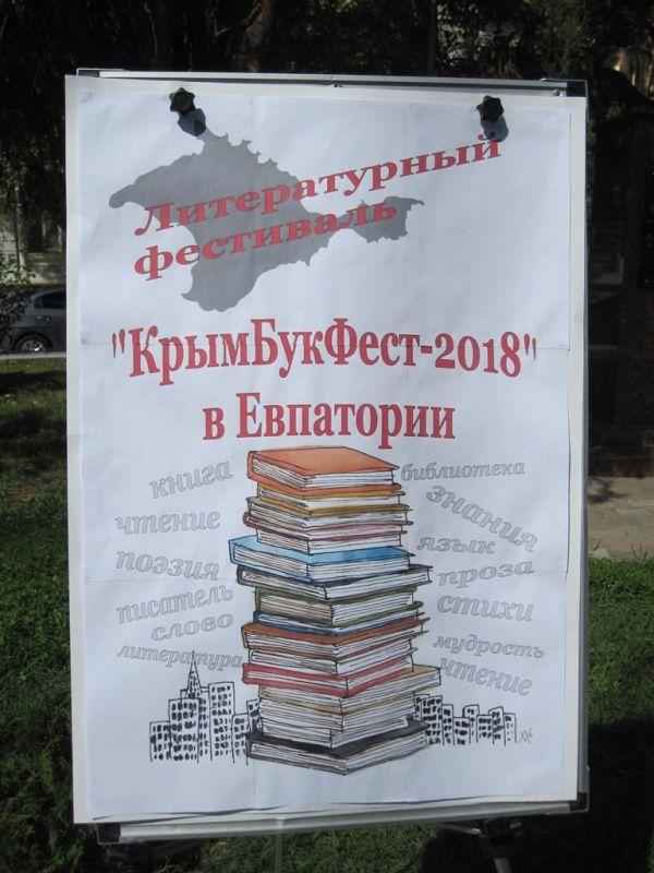 Фестиваль «КрымБукФест-2018» в Евпатории: литературный марафон под открытым небом
