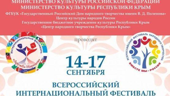 В Евпатории состоится Всероссийский интернациональный фестиваль «Дружба народов»