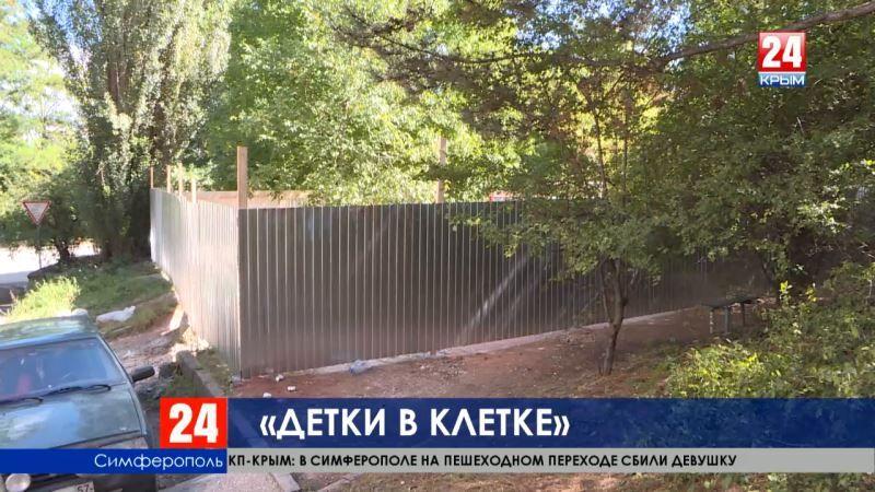 На улице Беспалова в Симферополе за забором оказалась детская площадка. Что же будет за загадочной оградой, на которой висит замок?