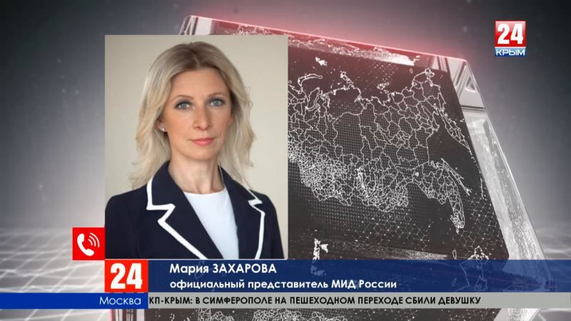 Комментарий Марии Захаровой по поводу разрыва Украиной Договора о дружбе