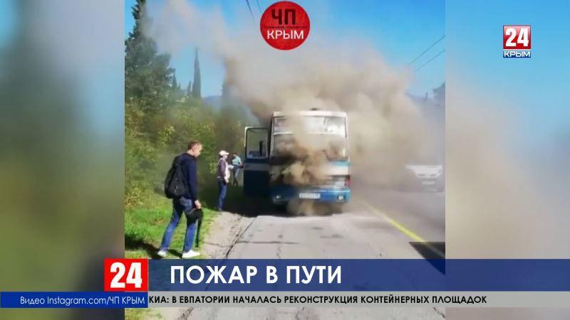 По пути из Евпатории в Ялту загорелся пассажирский автобус