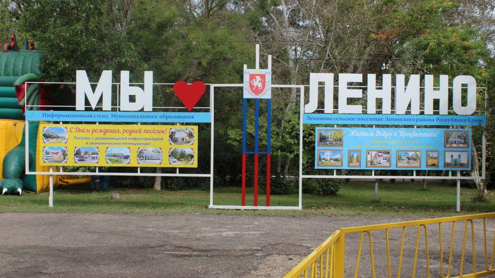 Посёлок Ленино отметил 119-ю годовщину со Дня основания