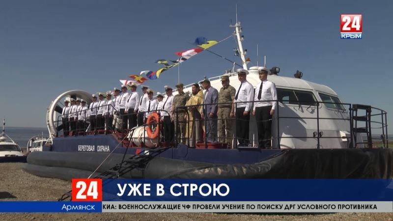Уже в строю. Крымские пограничники получили первый катер на воздушной подушке проекта А25ПС