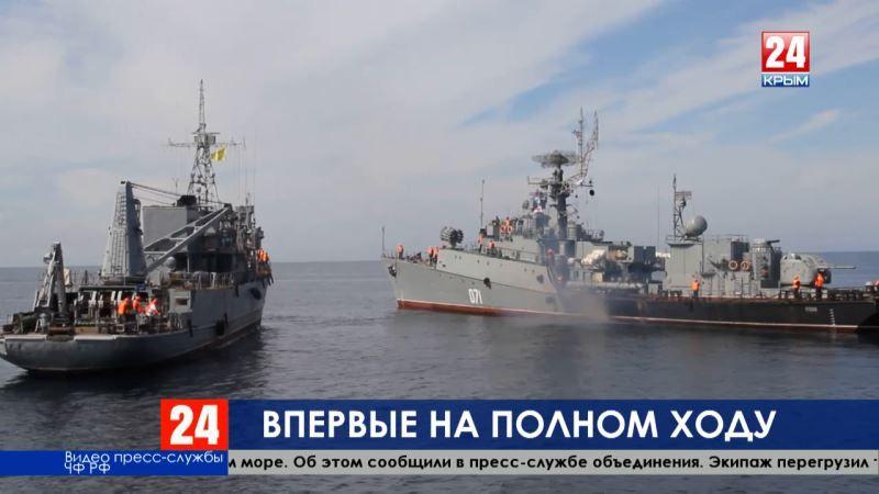 На полном ходу. Моряки Черноморского флота впервые отработали нестандартный способ пополнения боезапаса корабля