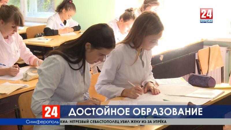 Стипендию повысят до полутора тысяч рублей крымским студентам системы среднего профессионального образования